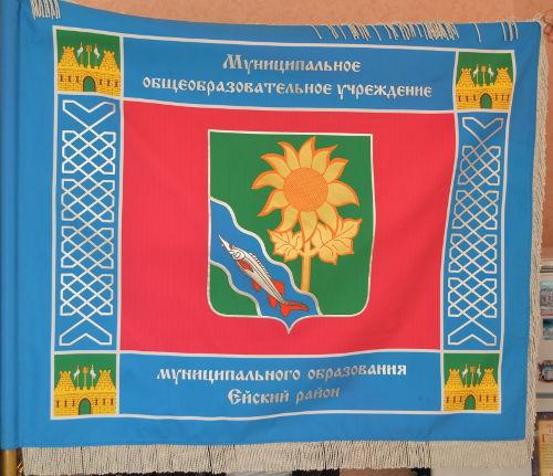 Флаг гимназии