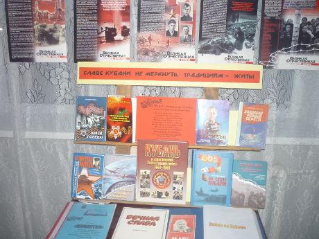 Оформление библиотеки МОУ гимназии № 14 города Ейска