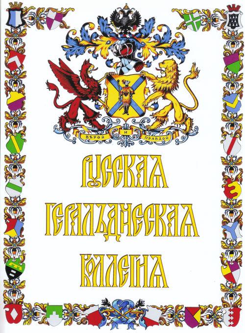 Русская Геральдическая коллегия утвердила герб и флаг учреждения