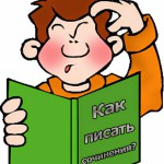kak_pisat_sochinenija