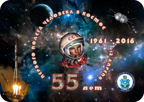 Гагарин-Заставка-открытка55_2x500