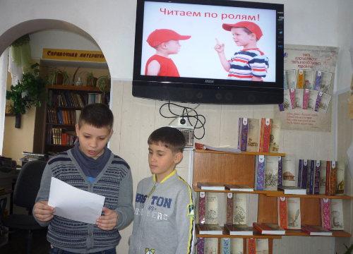 Третий класс читает по ролям