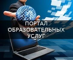 E-Услуги