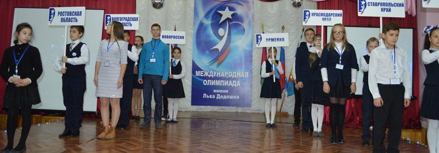 Открытие Международной олимпиады имени Льва Дедешко