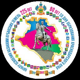 80-летие со дня образования Краснодарского края и 225-летие начала освоения казаками кубанских земель