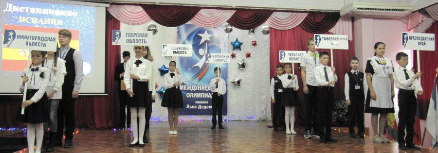 Открытие IV Международной олимпиады им. Л. Дедешко